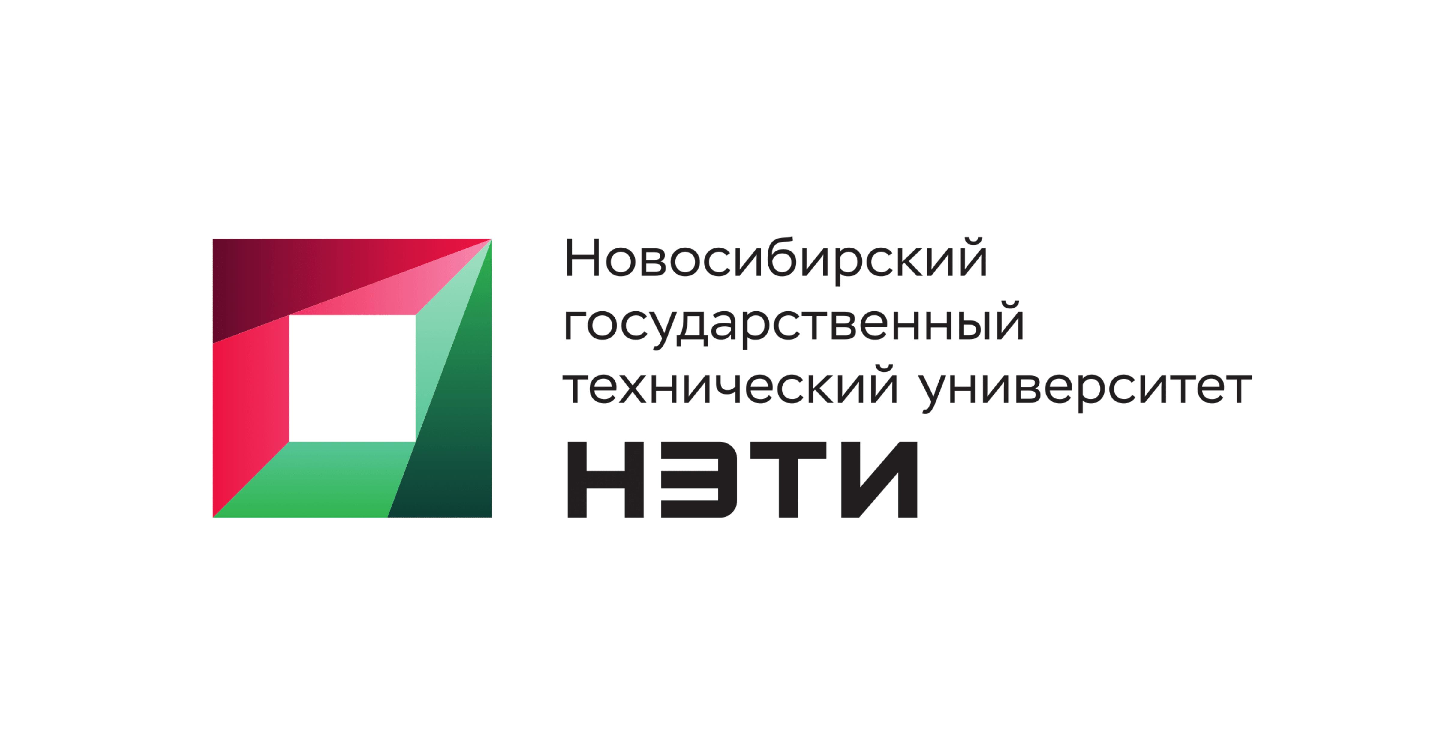 Новосибирский государственный технический университет НЭТИ