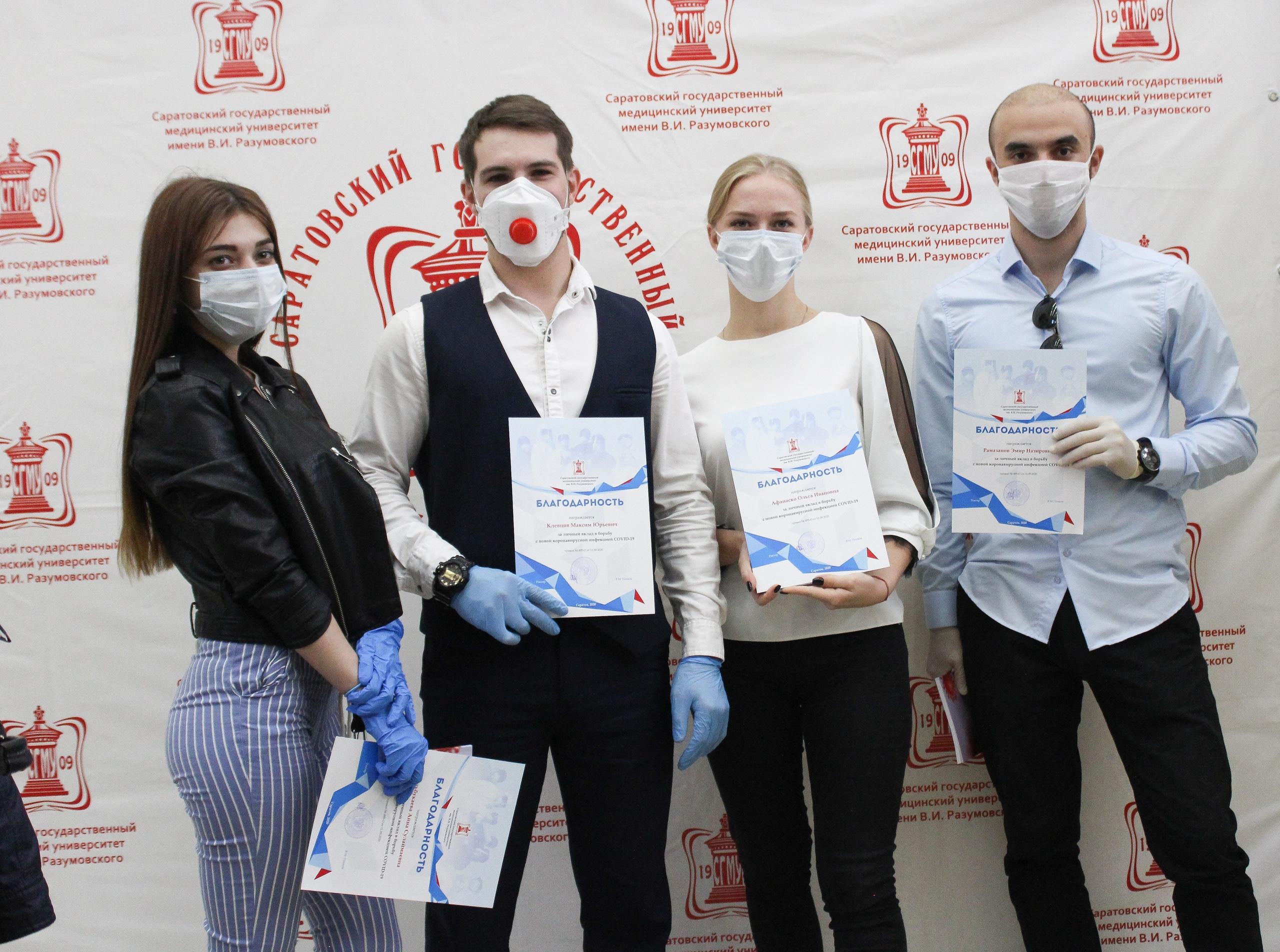 За борьбу с COVID-19: СГМУ наградил волонтеров и работавших в инфекционных отделениях студентов