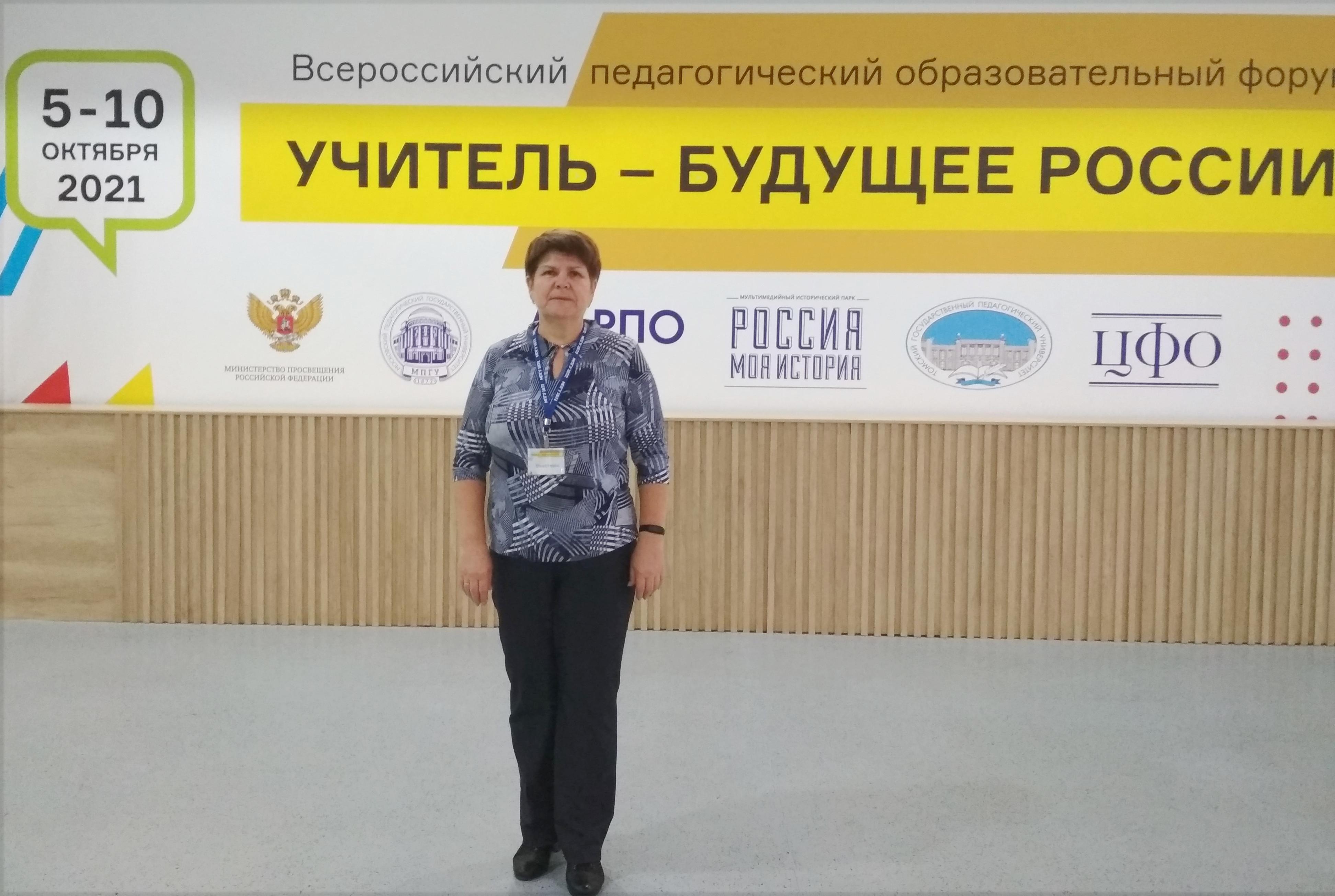 Доцент АлтГПУ Л.Ю. Головеева приняла участие в работе Всероссийского педагогического образовательного форума «Учитель – будущее России»