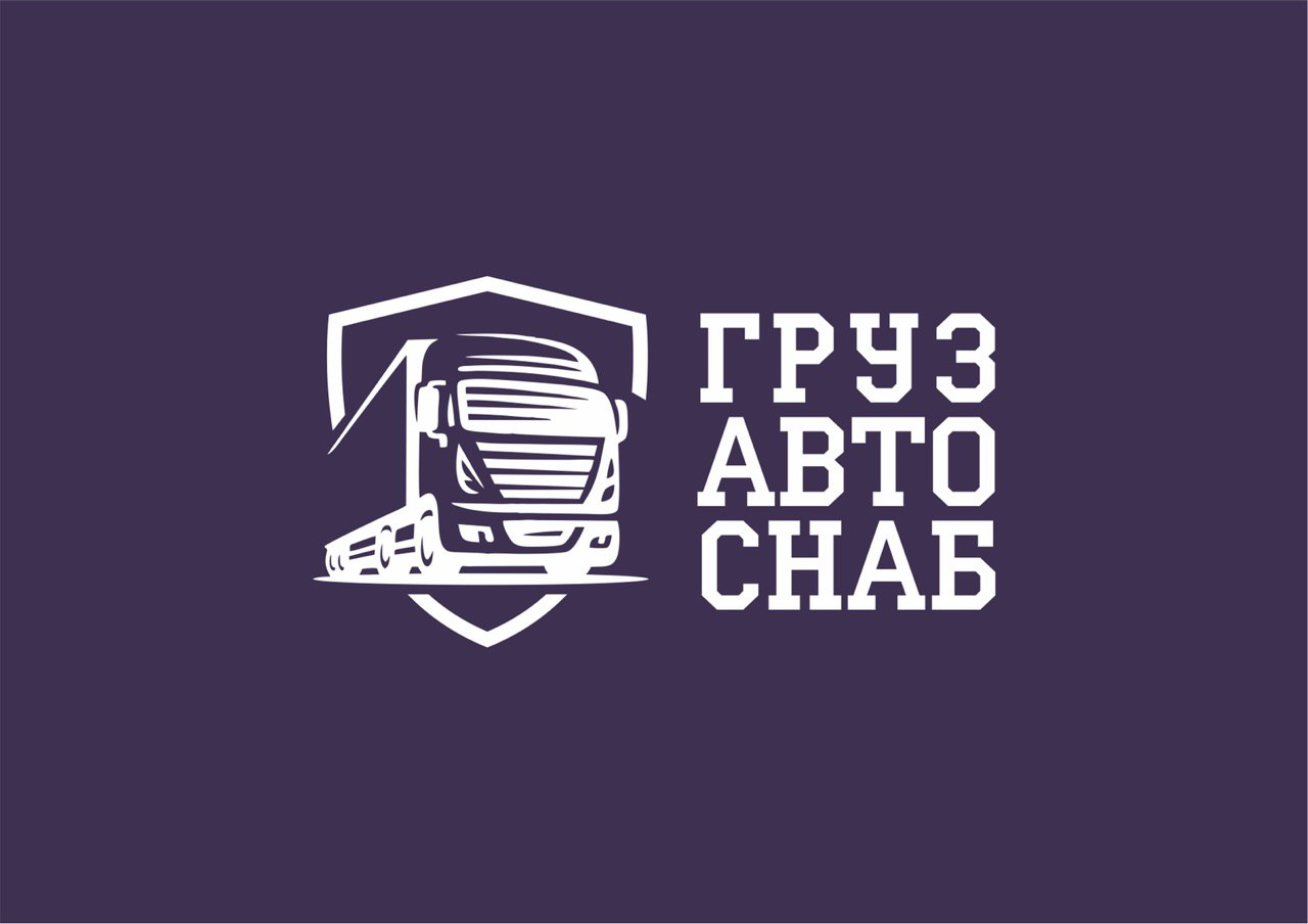 ООО «ГрузАвтоСнаб»