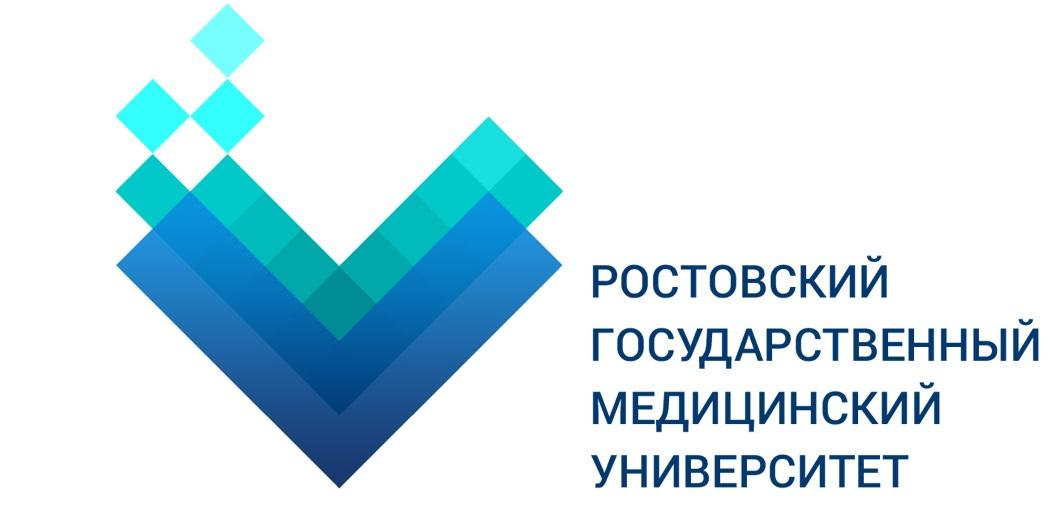 ФГБОУ ВО РостГМУ Минздрава России