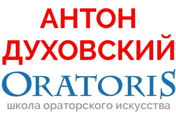 Антон Духовский Oratoris курсы ораторского мастерства