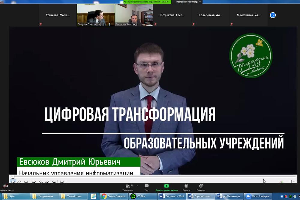 В Белгородском государственном университете принята программа цифрового развития