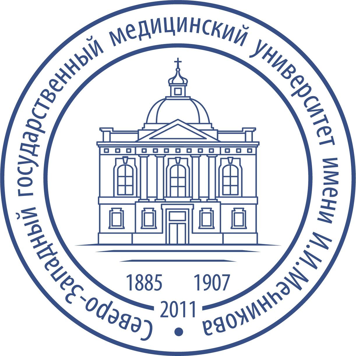 ФГБОУ ВО «СЗГМУ им. И.И. Мечникова» Минздрава России