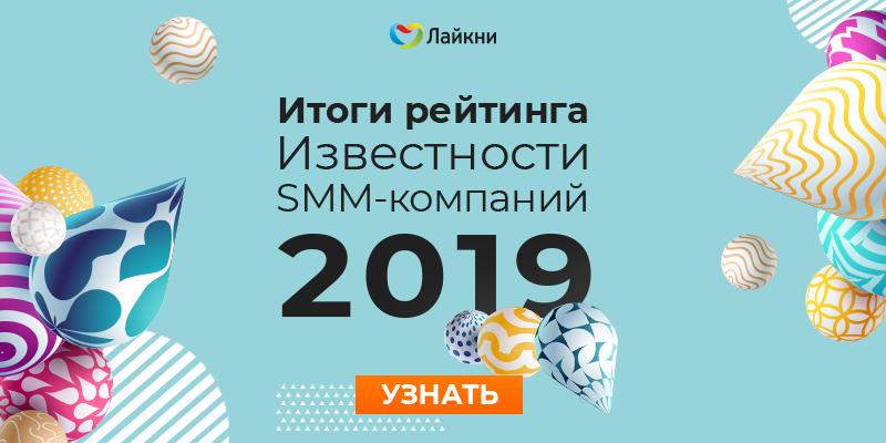 «Лайкни» опубликовал итоги рейтинга Известности SMM-компаний 2019