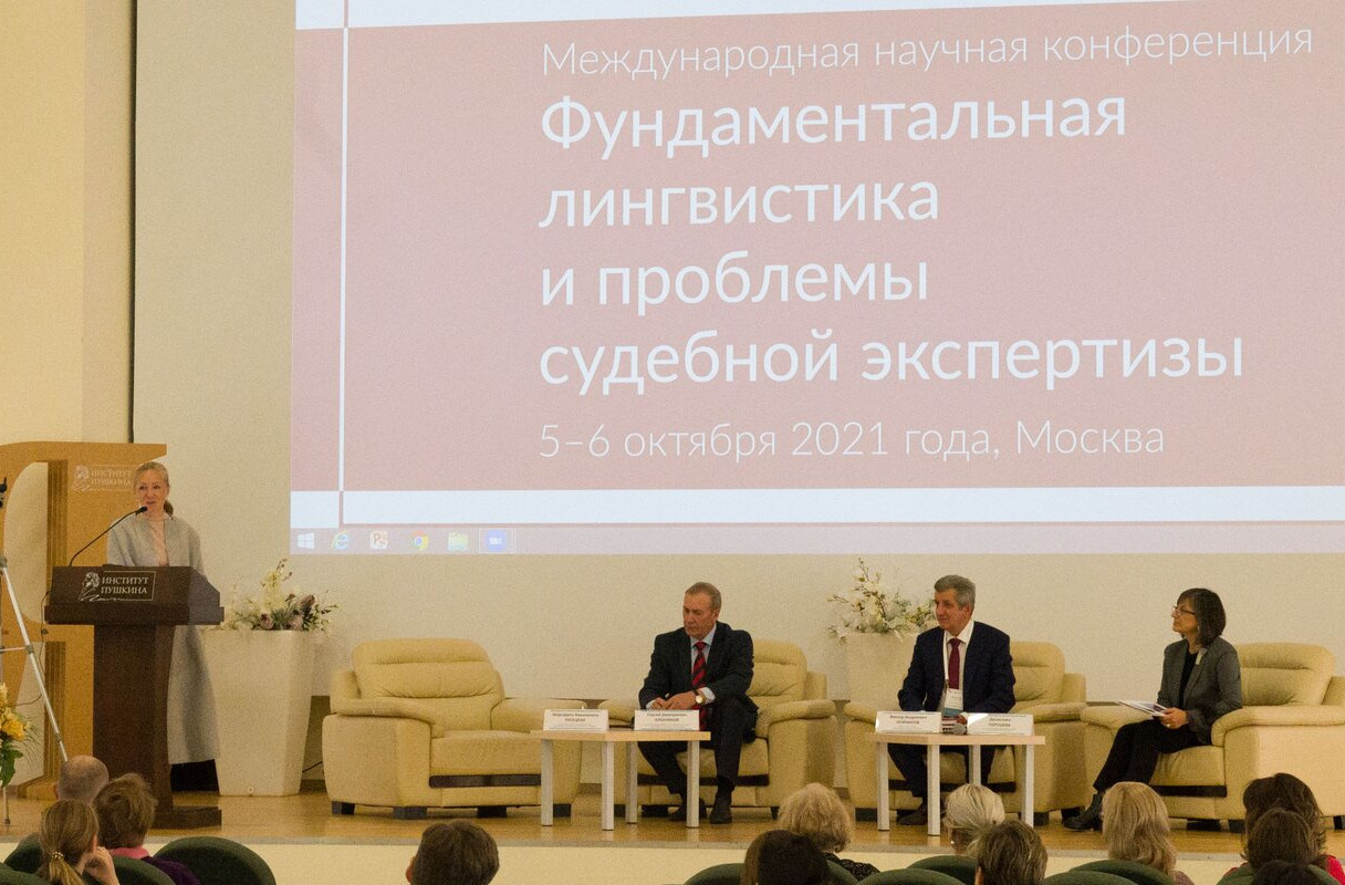 Преподаватели АлтГПУ приняли участие в работе научной конференции «Фундаментальная лингвистика и проблемы судебной экспертизы»