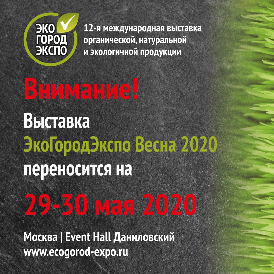 Новые даты выставки ЭкоГородЭкспо Весна 2020 – 29-30 мая 2020 года