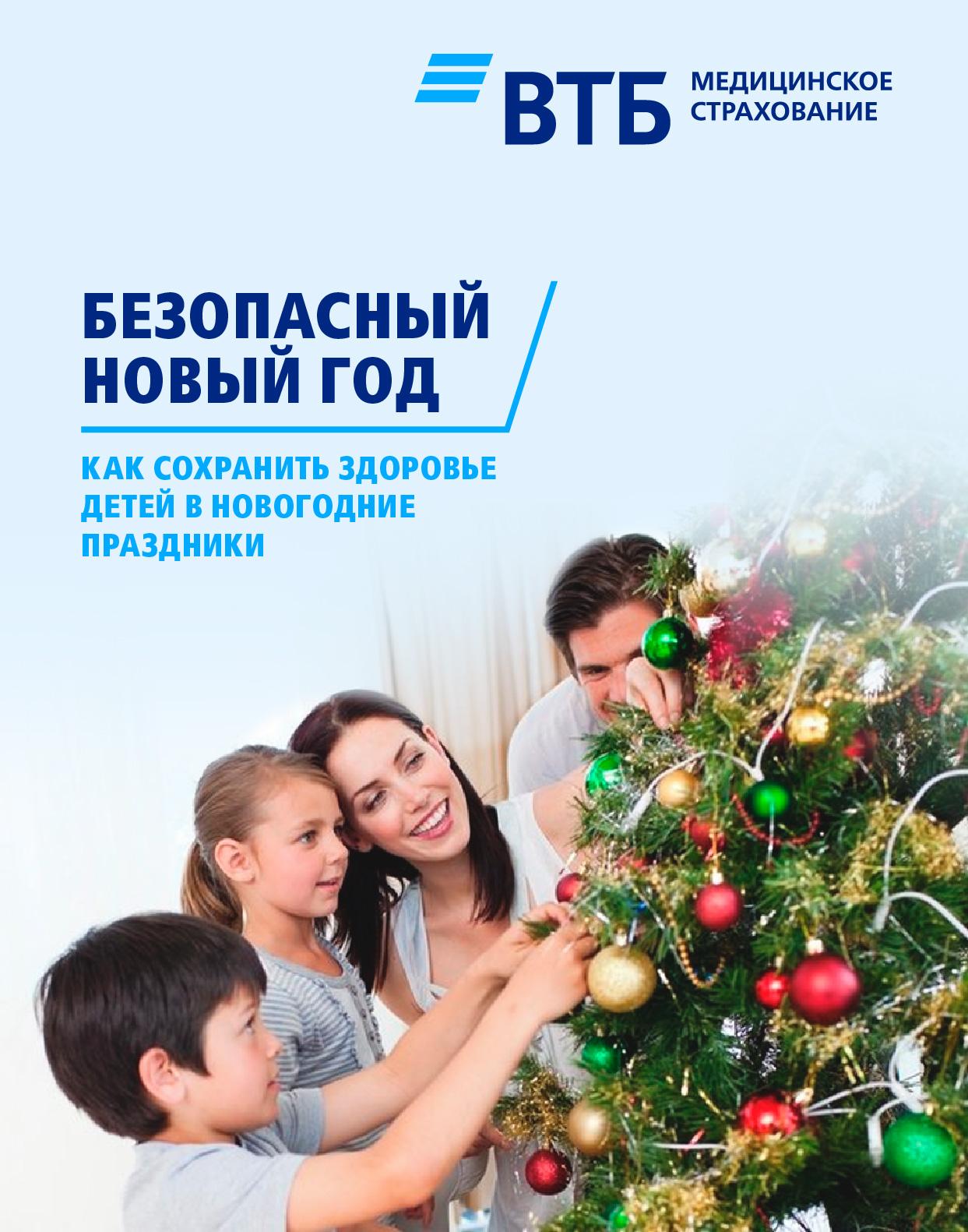 Сохранить здоровье ребенка в новогодние праздники