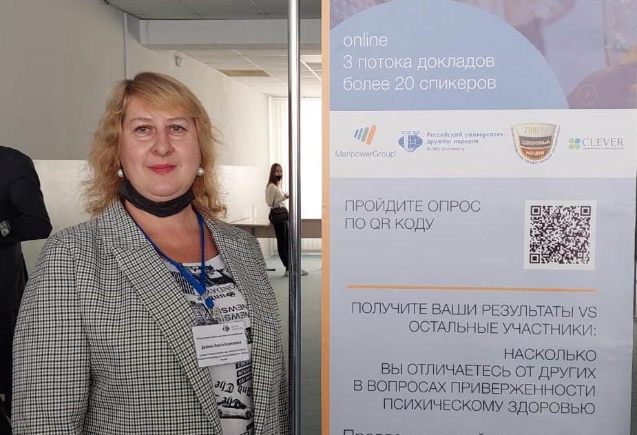 Доцент АлтГПУ О.Б. Дарвиш приняла участие в научно-практической конференции по вопросам психического здоровья