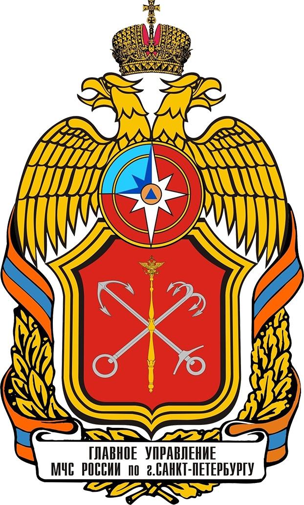 Главное управление МЧС России по Санкт-Петербургу