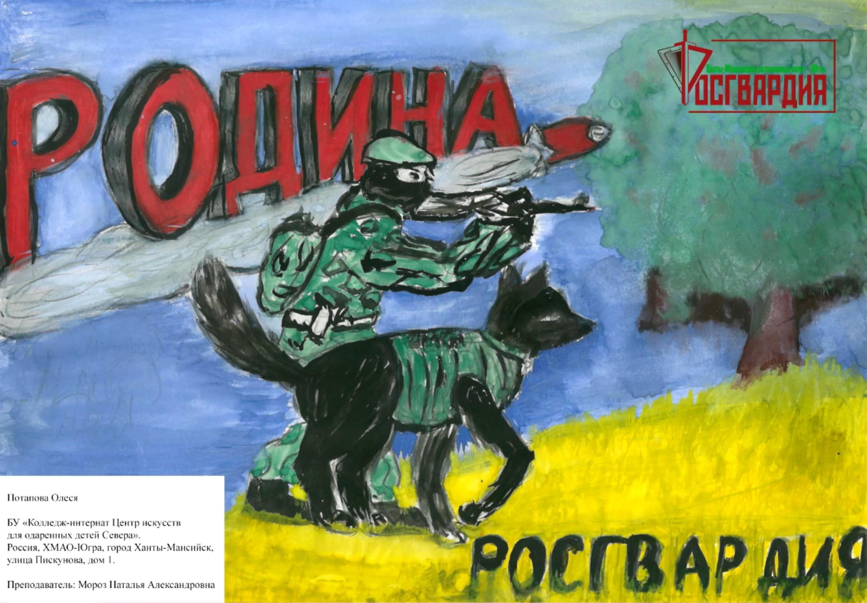 В Югре открылась онлайн-выставка детского рисунка «Росгвардия на страже безопасности Урала»