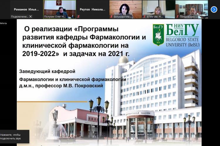 НИУ «БелГУ» укрепляет фармакологическое и математическое научные направления