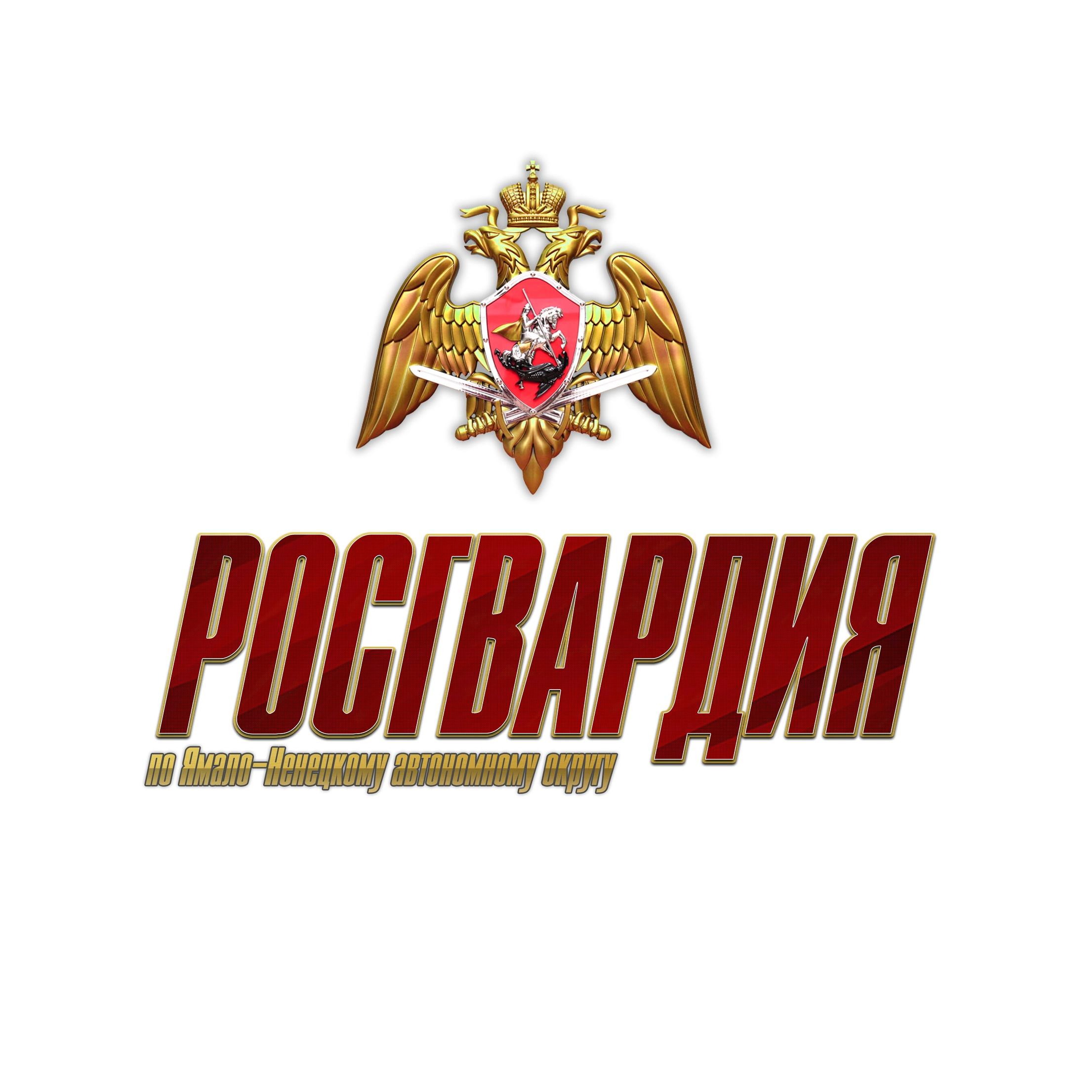 Управление Росгвардии по Ямало-Ненецкому АО