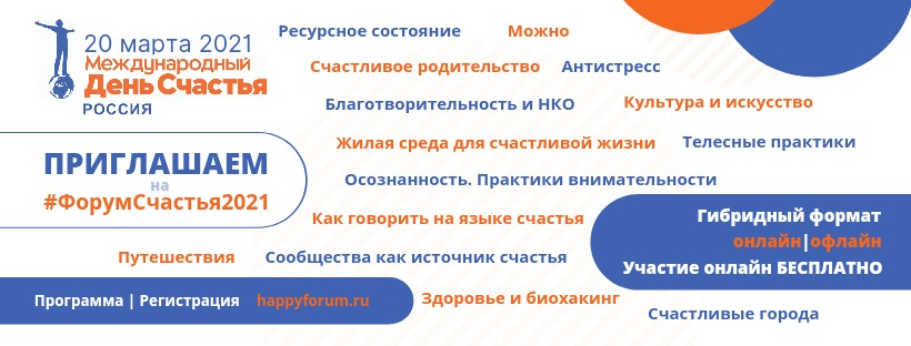 IV Международный образовательный online #ФорумСчастья2021