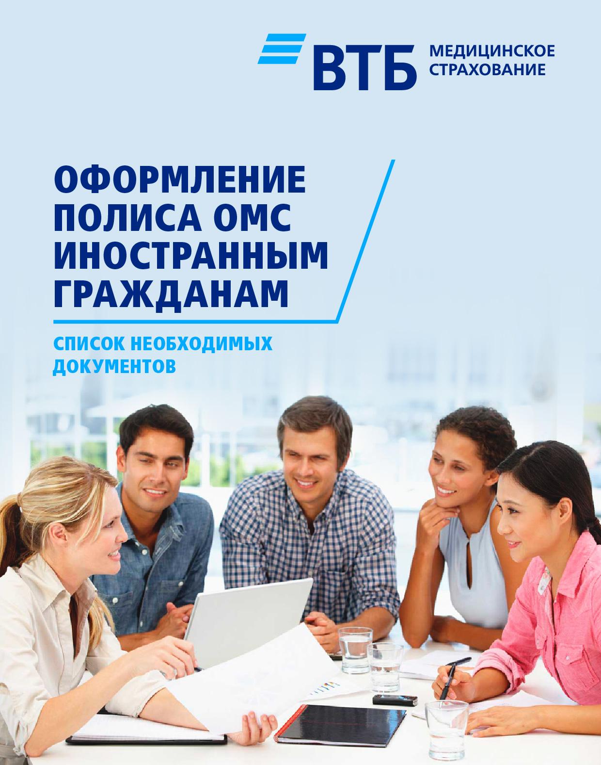 ВТБ Медицинское страхование напоминает о списке документов для иностранцев