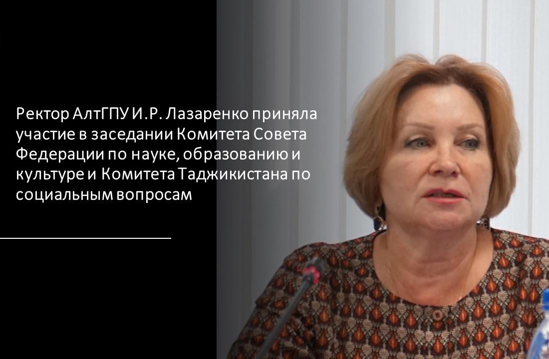 Ректор АлтГПУ И.Р. Лазаренко приняла участие в заседании Комитета Совета Федерации по науке, образованию и культуре и Комитета Таджикистана по социальным вопросам