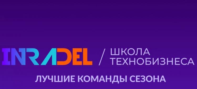 Представители НИУ «БелГУ» стали победителями конкурса инновационных проектов в сфере электроники INRADEL -2020