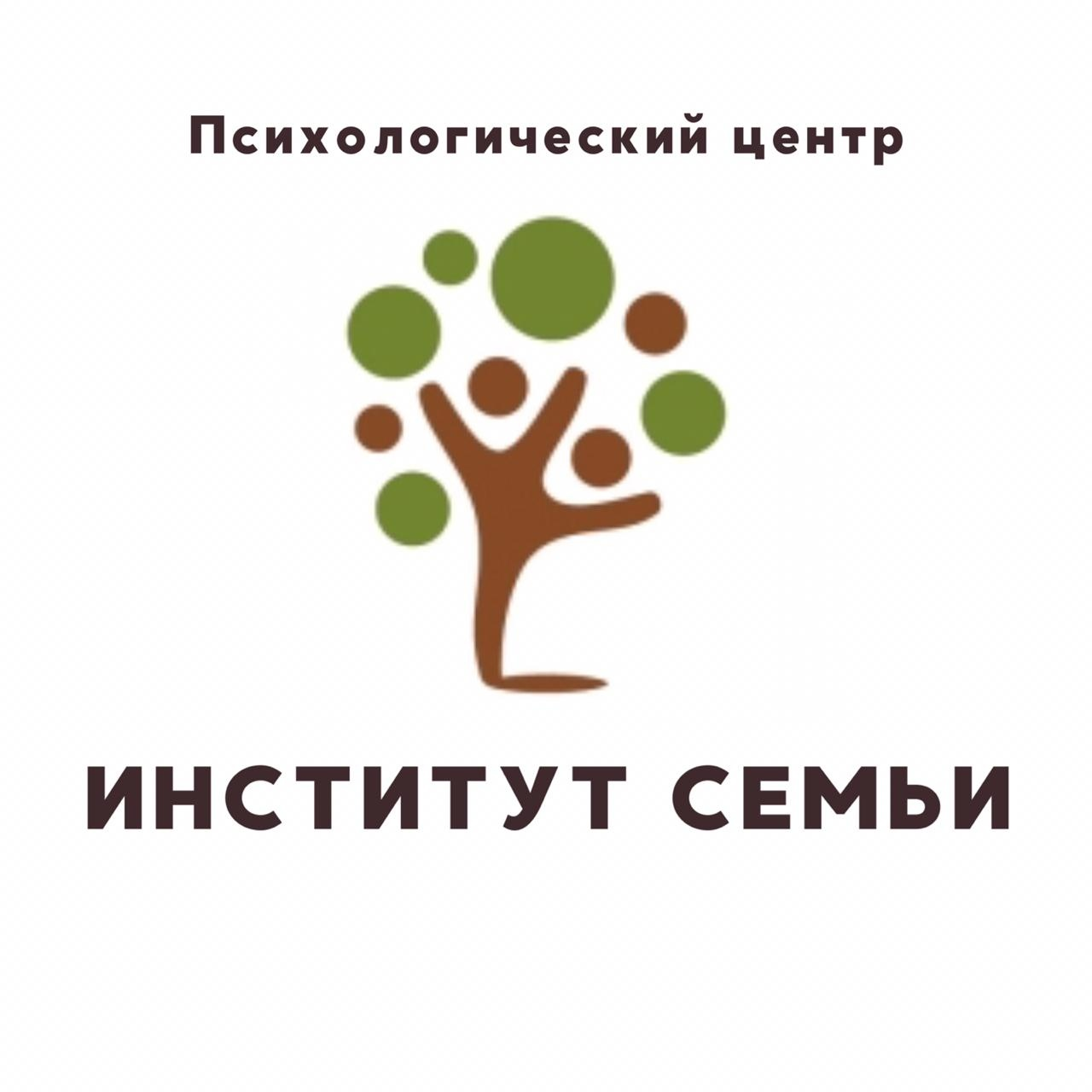 """Психологический центр """"Институт семьи"""""""