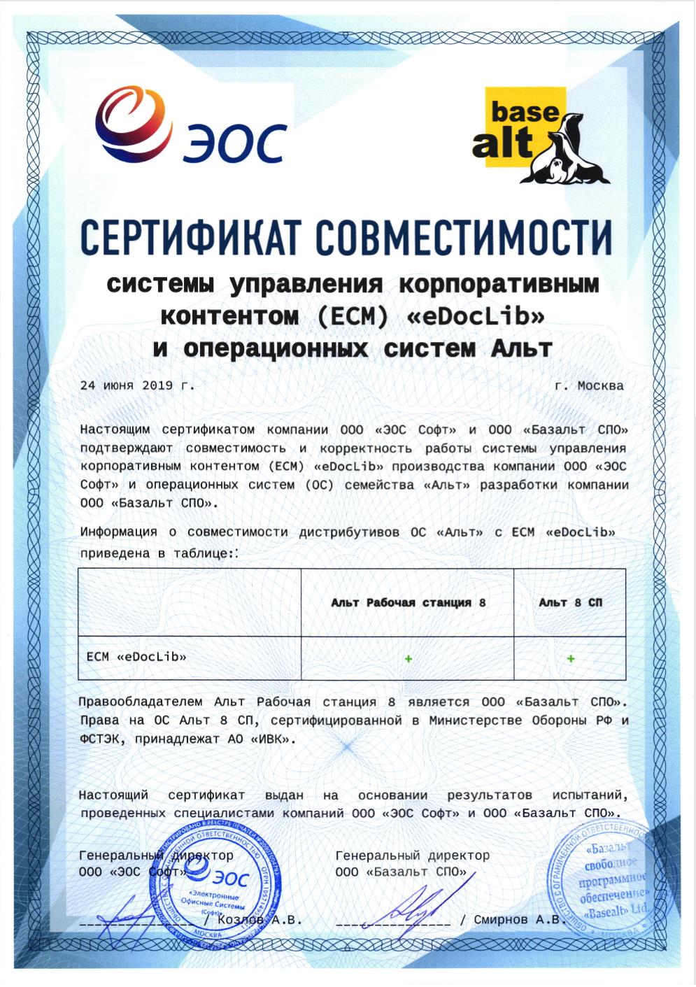 ЭОС и «Базальт СПО» подтвердили совместимость ECM-системы eDocLib и ОС семейства «Альт»