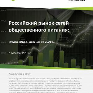 Российский рынок сетей общественного питания: итоги 2018 г., прогноз до 2021 г.